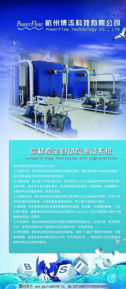 水泵结构图 dm宣传单 水泵单张 广告设计 科技背景 科技海报模板 科技