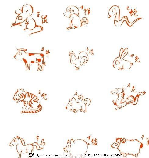 12生肖 12生肖动物 动物 黑白动物 动物剪影 卡通动物 其他设计 广告图片
