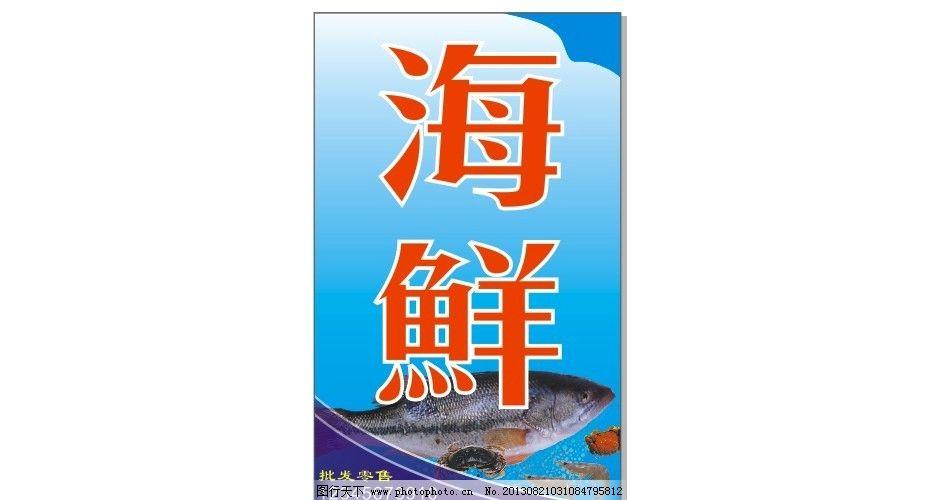 海鲜店灯箱 海鲜 灯箱 店招 海洋 蓝色 其他设计 广告设计 矢量 cdr