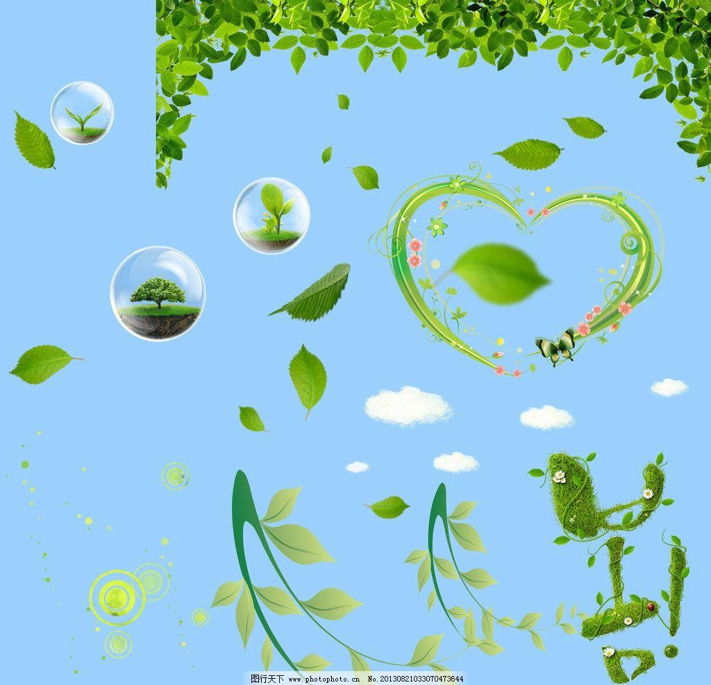 绿叶素材 透明气泡 爱心树叶 飘落的树叶 白云 源文件图片