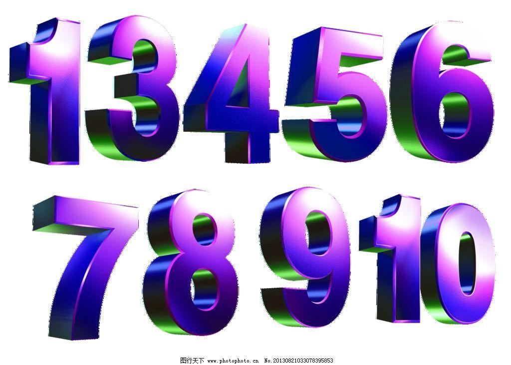 阿拉伯数字 立体字图片图片