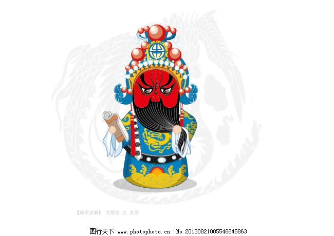 京剧 卡通 人 人物 文化 戏曲 小人 中国文化 卡通 人物 京剧 人 小人