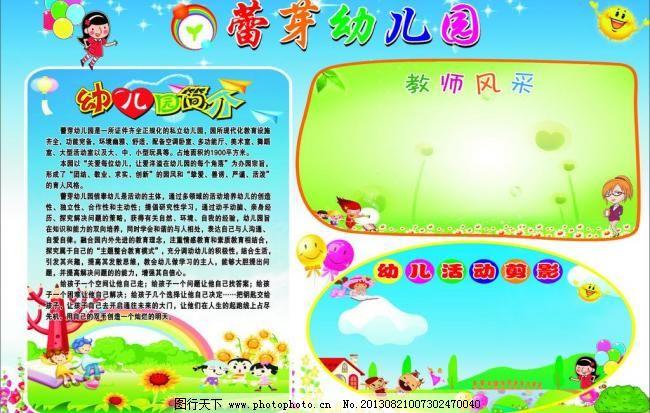幼儿园海报 幼儿园海报图片免费下载 房子 广告设计 活动剪影 教师