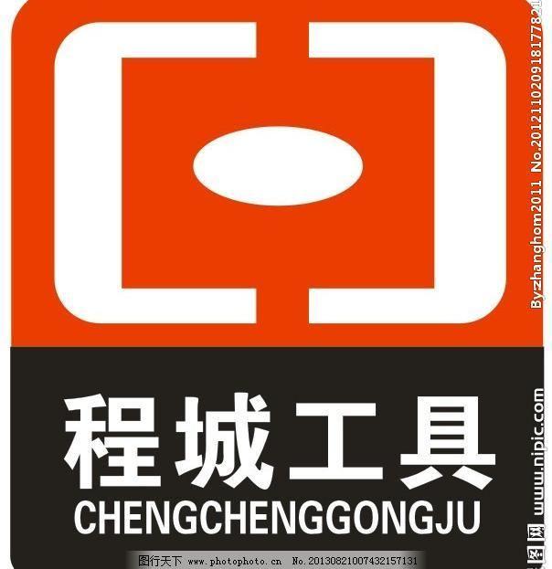 程城工具免费下载 cdr logo 广告设计 名片 名片卡片 程城工具