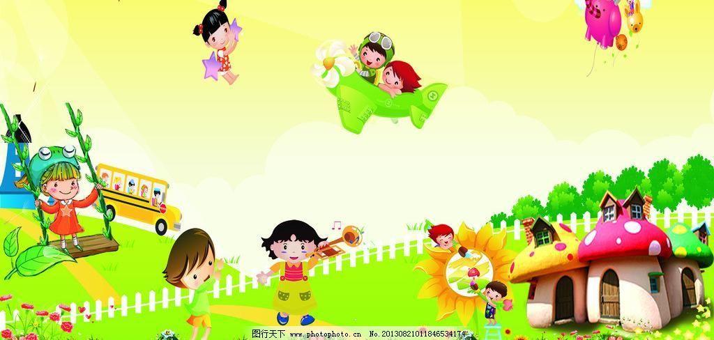 幼儿园海报 广告设计模板 海报设计 卡通孩子 蘑菇 树 幼儿园墙纸