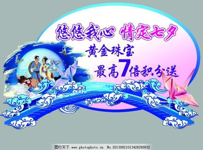 七夕节 节日素材 牛郎 七夕活动 七夕节素材下载 七夕情人节 千纸鹤