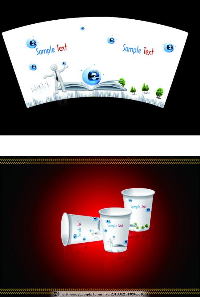 一次性纸杯免费下载 科技 展开图 纸杯 科技 纸杯 展开图 原创设计