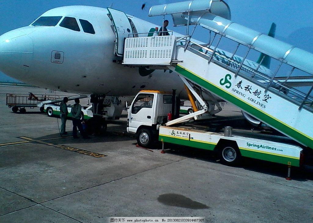 春秋航空运输机 机场内接机梯车