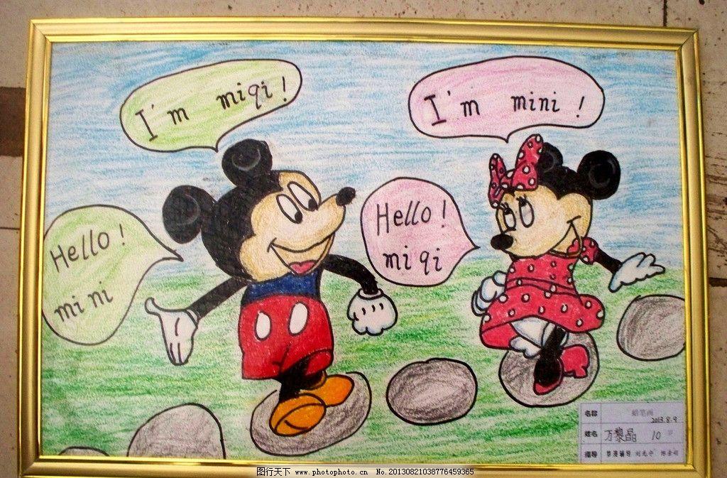 蜡笔画 卡通 米老鼠 小路