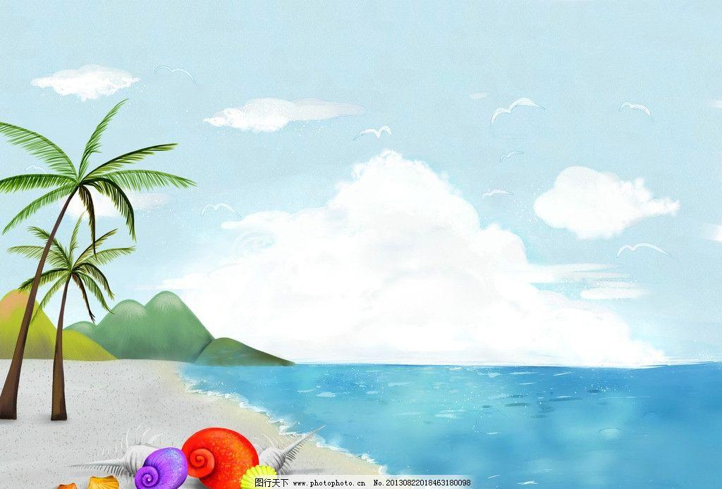 海边卡通素材 海边 大海 沙滩 贝壳 椰树叶 蓝色 卡通 高清 330pi