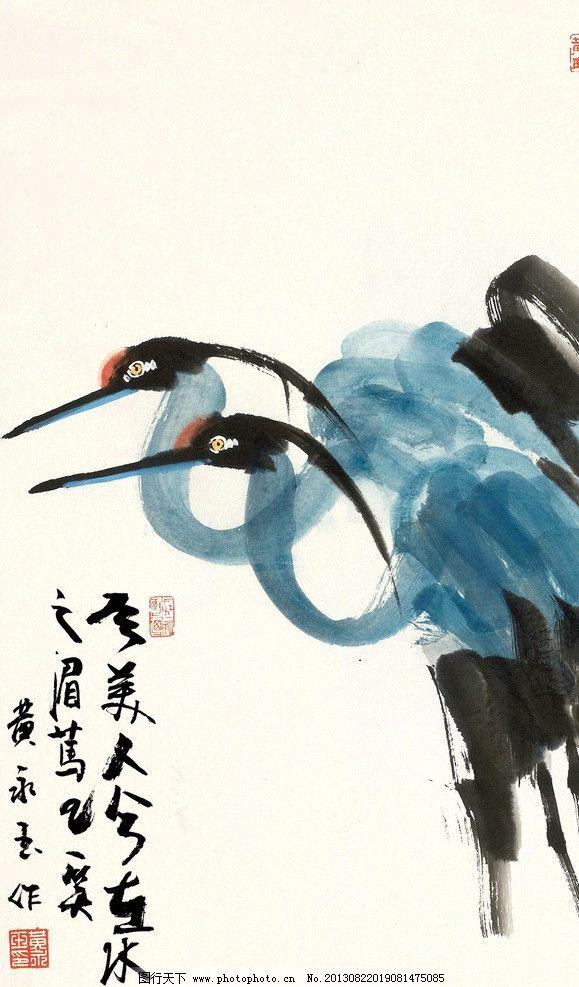 双鹤图 美术 中国画 水墨画 动物画 白鹤 国画艺术 国画集95 绘画书法