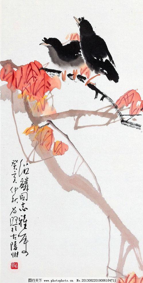 秋音 美术 中国画 动物画 八哥 红叶 秋日 国画艺术 国画集95 绘画