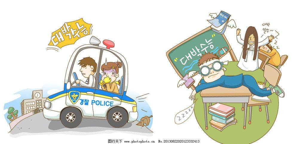 幼儿园 老师 小学生 教室 上学 放学 儿童插画 快乐时光 儿童绘画