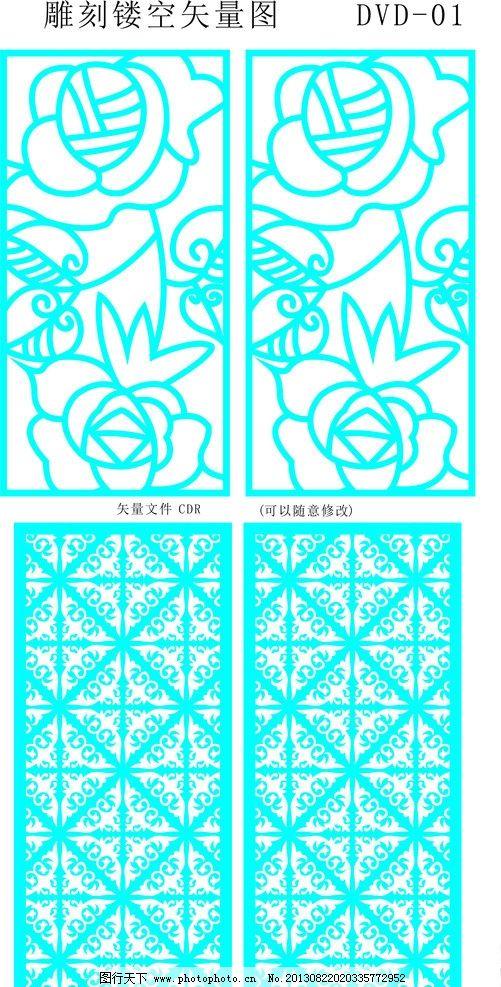花纹 边框 镂空 雕刻 方格