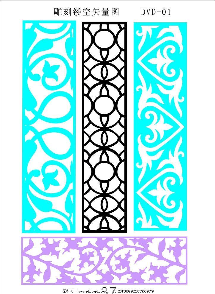 花格 花纹 边框 镂空 雕刻 方格 花边 古花纹 花纹花边 矢量图片