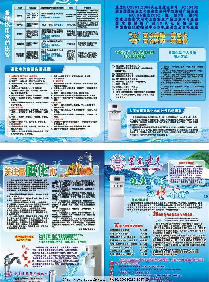 紫光吉美画册宣传单图片_画册设计_广告设计