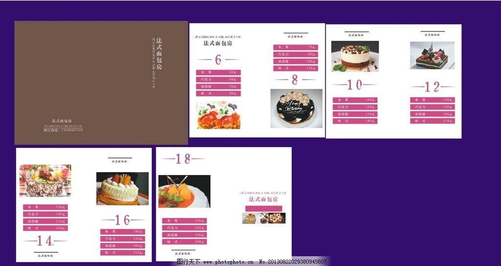 蛋糕店画册设计 西点 快餐 蛋糕 欧式蛋糕 蛋糕宣传 咖啡店 报价册