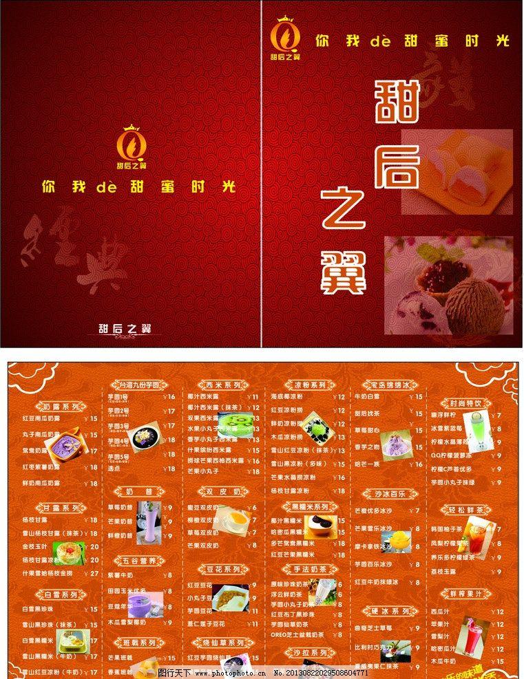 奶茶传单 奶茶 甜后之翼 花纹 红底 高档背景 广告设计 矢量 cdr