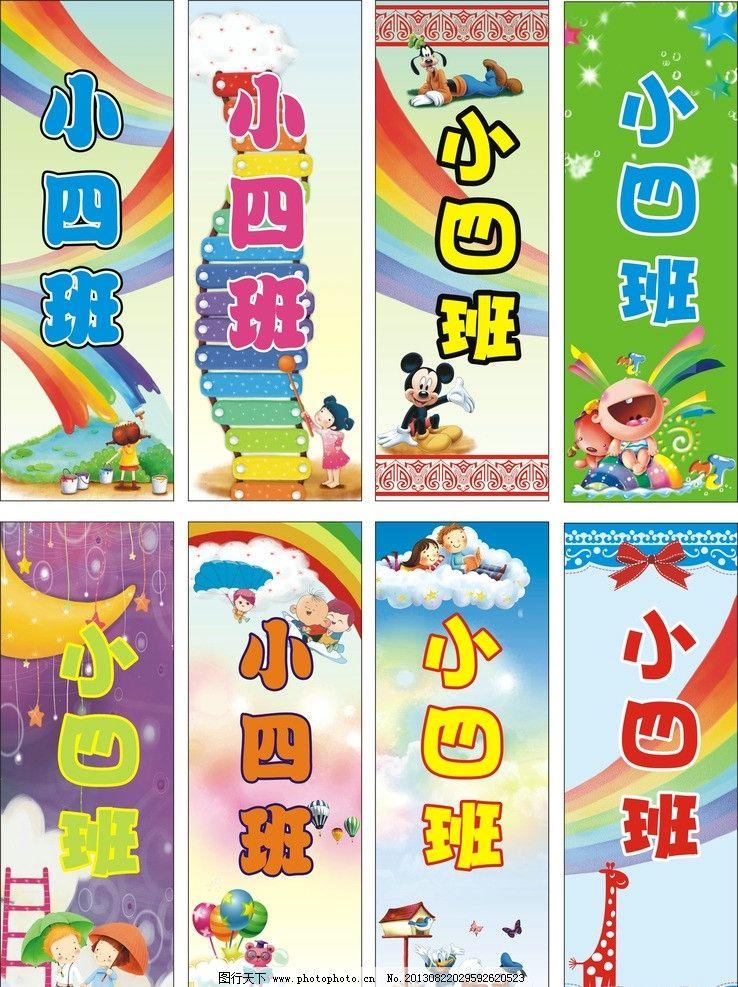 幼儿园班牌 幼儿园 班牌 卡通 班级牌 可爱班牌 卡通班牌 广告设计