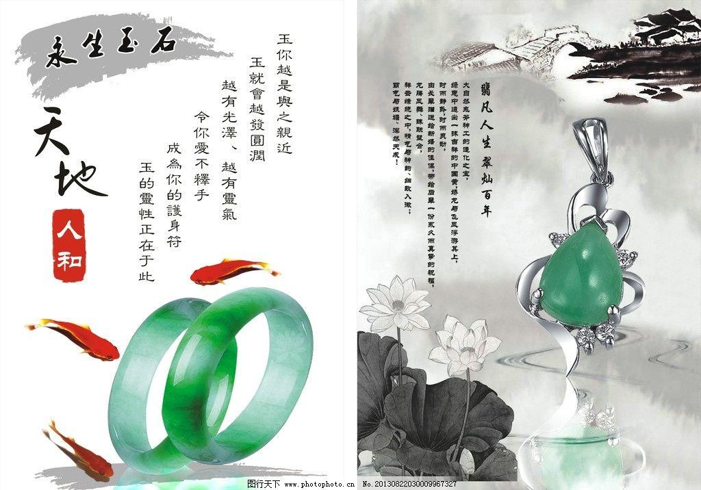 玉石海报 玉器 玉器海报 金鱼 水墨画 水墨画背景 国画 国画背景图片