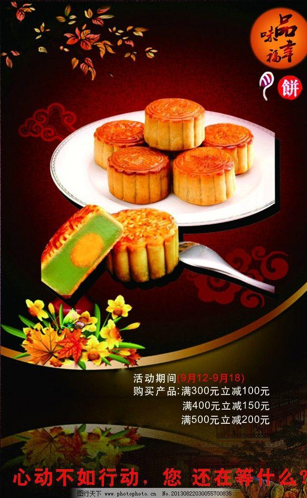 月饼海报 月饼宣传海报 中秋海报 宣传海报 海报 海报设计 广告设计