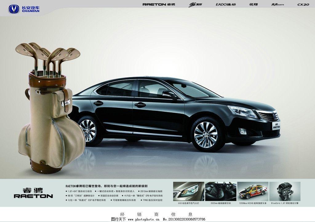 长安汽车 睿骋海报 汽车宣传 高端 球袋 高尔夫 广告设计模板图片