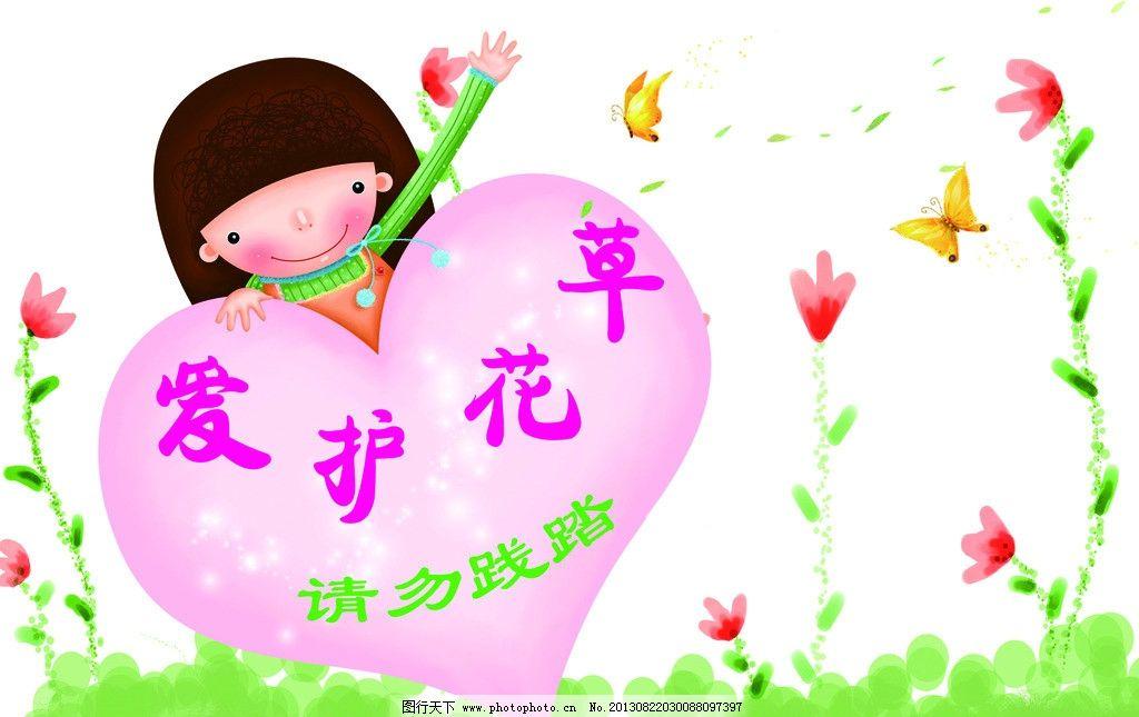 爱护花草海报 请勿践踏 环保标语 小女孩 粉花 绿草 蝴蝶 卡通
