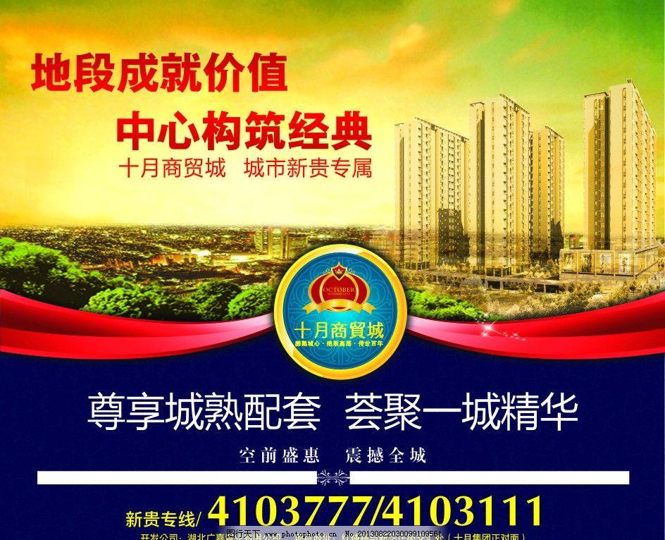 房地产广告语 海报 广告设计 房地产 展架 企业文化 x架 吊旗 灯柱