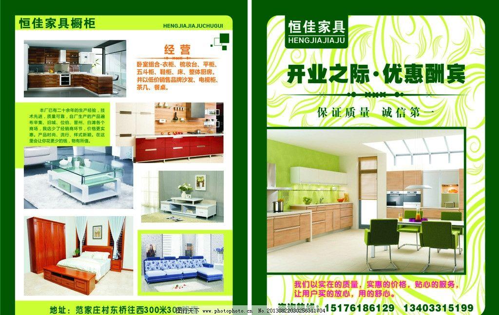 家具展板设计设计图__展板模板