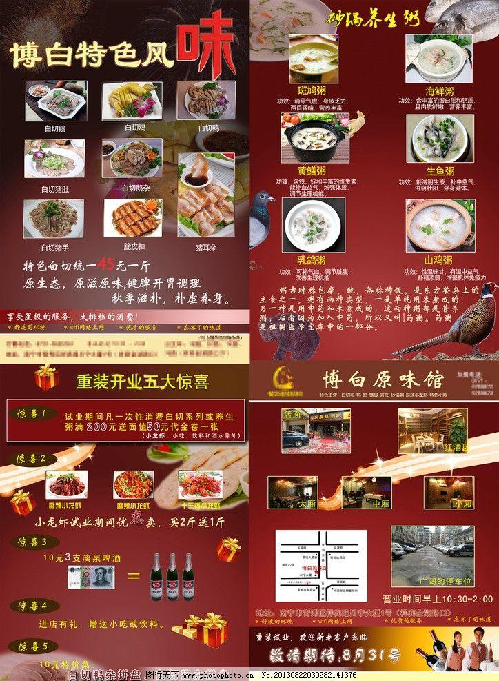 餐饮宣传 白切 粥 礼品 风味 广告设计模板 源文件