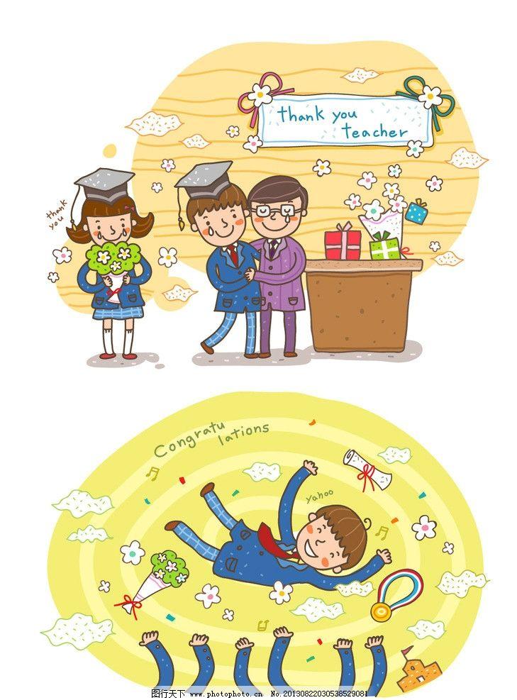 教师节 老师 开学啦 小学生 儿童校园 学校 幼儿园 粉笔字 儿童插画