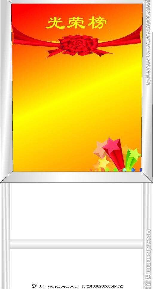 光荣榜图片免费下载 cdr 背景 大红花 光荣榜 广告设计 立体星星 展板