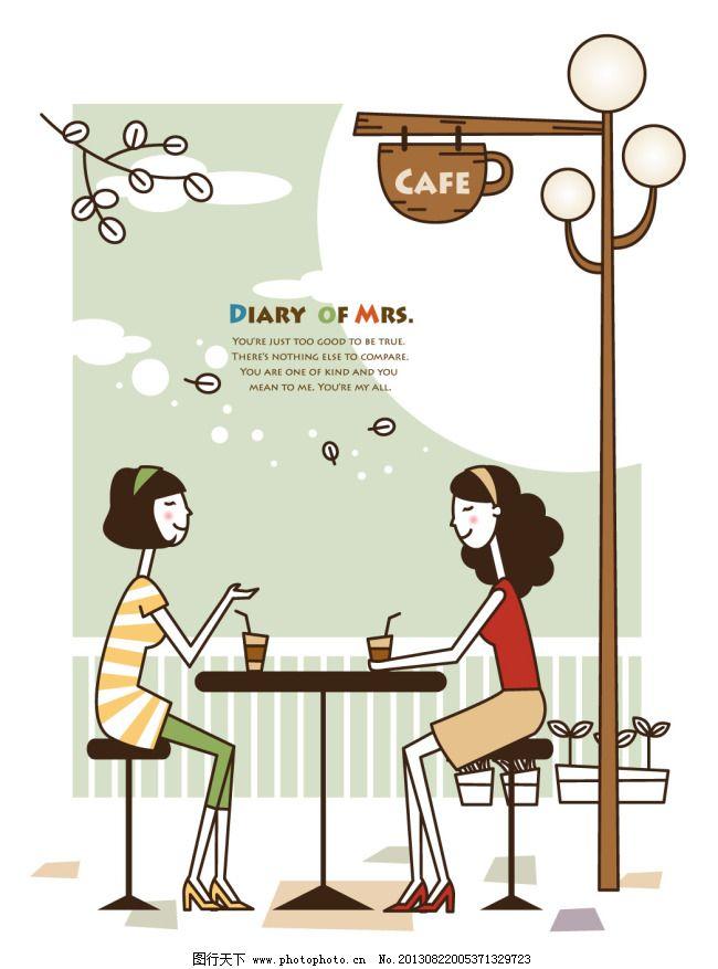 咖啡漫画图片手绘