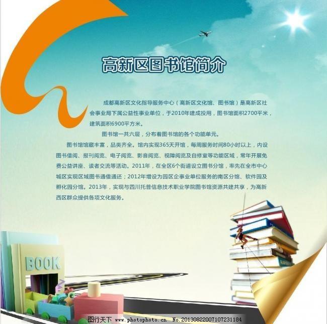 图书馆简介图片,广告设计 海报设计 蓝天草地 绿色-图