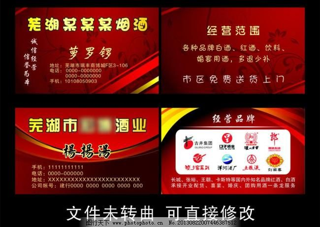 cdr 广告设计 剑南春 泸州 名片卡片 五粮液 烟酒名片 烟酒名片模板