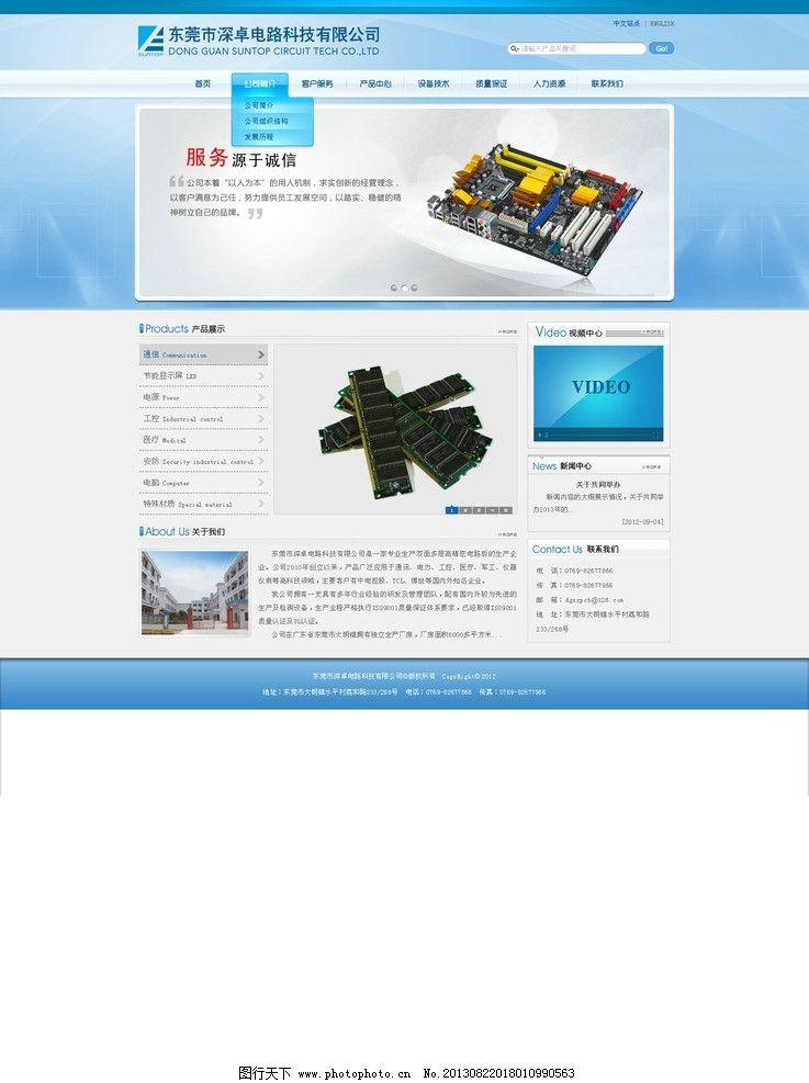 蓝色网页 白色网站 电路板 芯片 内存条 深卓 网页设计 banner 网站