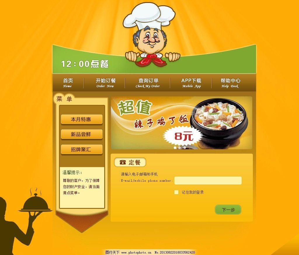 餐饮网站 餐饮 网站 psd 创意 设计 中文模板 网页模板 源文件 72dpi