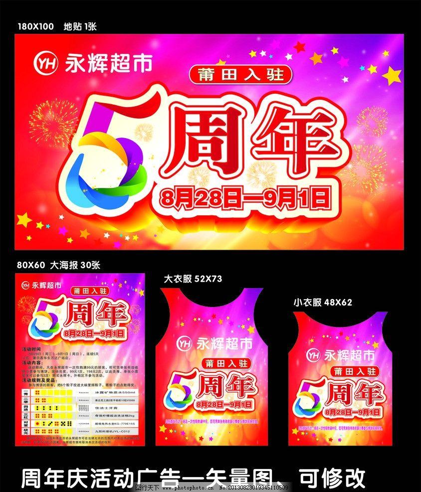 永辉 店庆 喜庆   周年 衣服 pop 活动海报 红色背景 中秋节 节日素材图片