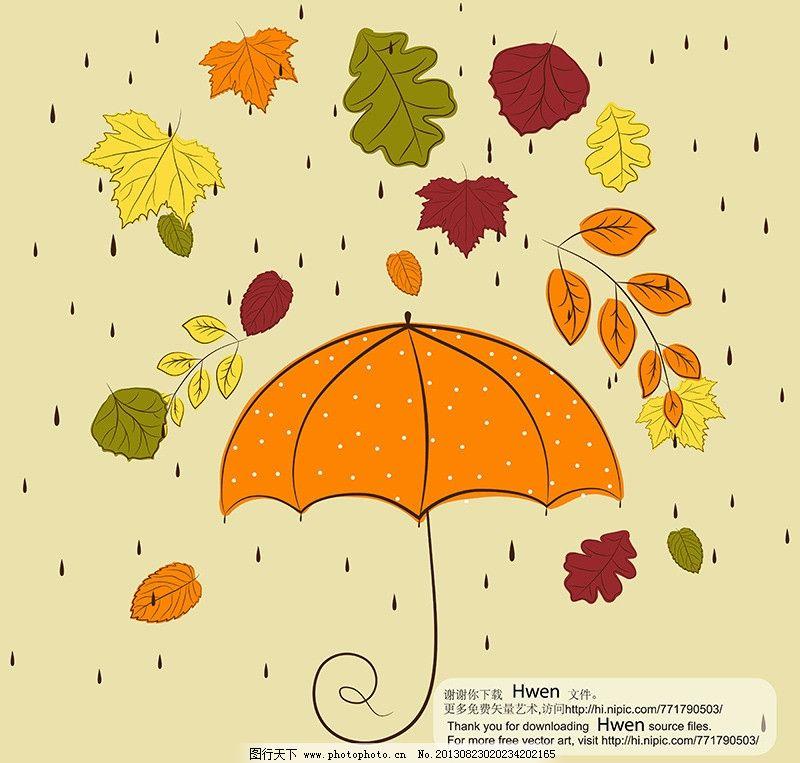 手绘卡通 落叶 树叶 雨伞 底纹 矢量素材 底纹背景