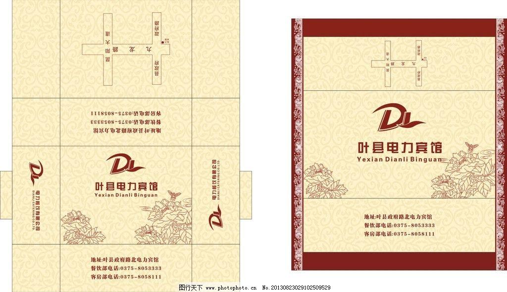 餐巾纸盒 湿巾 餐饮 包装 底纹 花边 包装设计 广告设计 矢量 cdr
