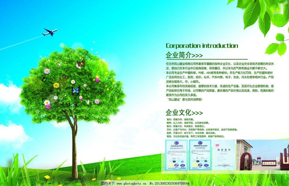 广告设计 画册设计  环保画册 环保封面 绿色封皮 绿色封面 企业简介