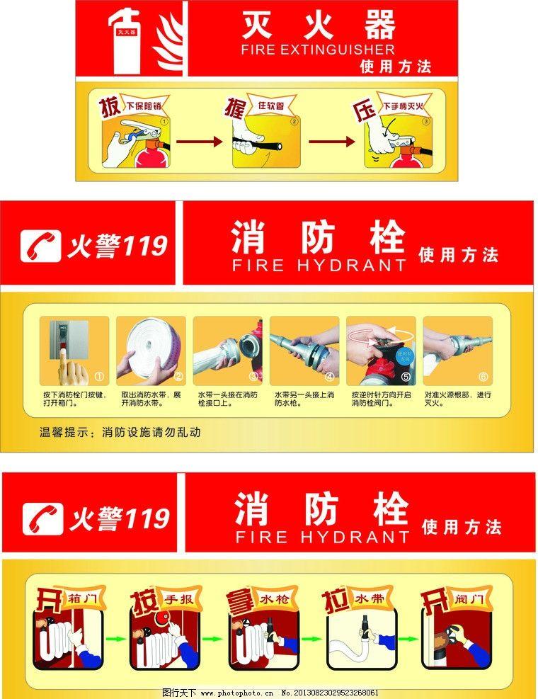 消防设施的使用方法 消防栓 灭火器 消防 设施 使用方法 广告设计