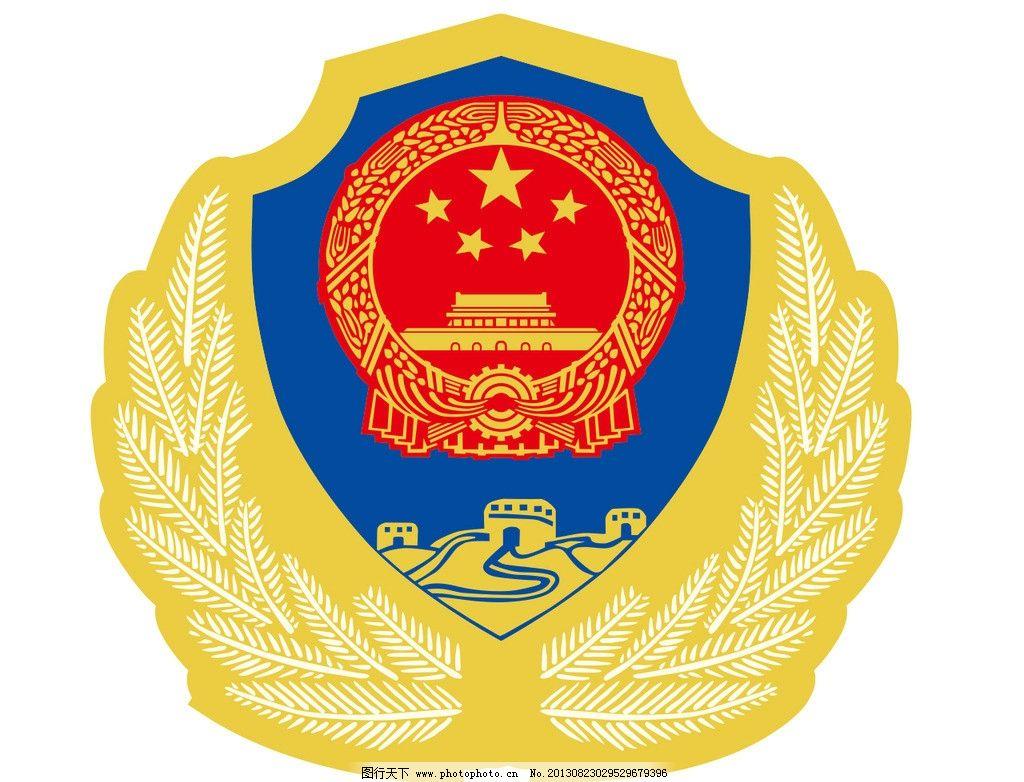 公安 图标 标志 警察 国徽 中国 广告设计 矢量