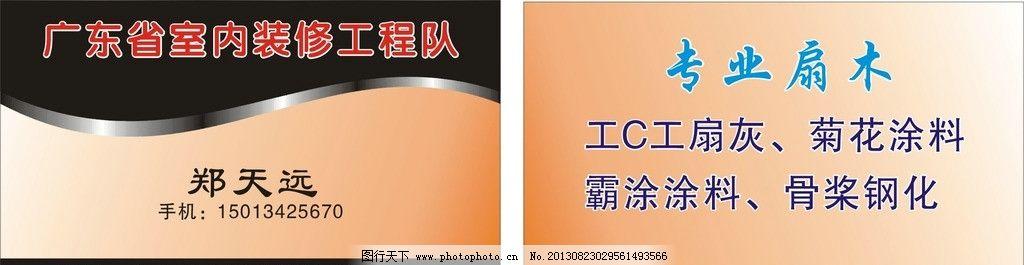室内装修名片 装修名片 名片 橙色名片 高档名片 名片设计 广告设计