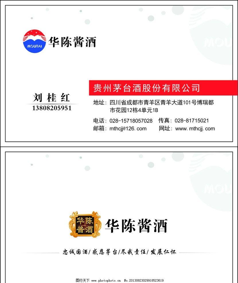 名片 茅台 华陈酱酒 酒名片 白酒 暗纹 名片卡片 广告设计 矢量 cdr