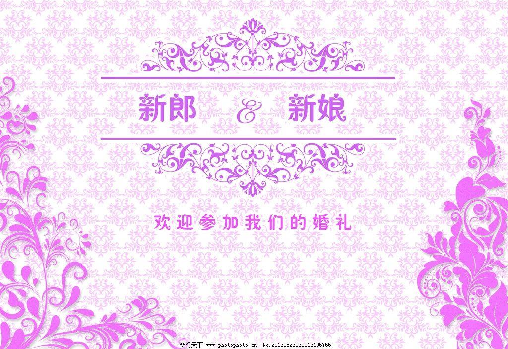 婚礼海报 婚礼背景 主题婚礼背景      婚礼logo 欧式花纹 欧式底纹