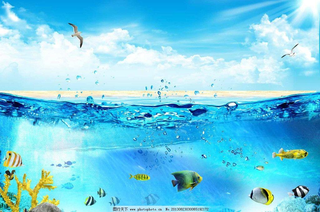 海底世界 海洋生物 金鱼 鱼图形图案 种鱼类 观赏鱼 热带鱼 珊瑚 蓝天 白云 蓝天白云 太阳 阳光 海底世界素材下载 海底世界模板下载 海底 海底素材 大海 海水 漂亮的海底世界 创意 PSD分层 海底世界素材 蓝色 海洋 穿透 海面 热带鱼水族馆 海报设计 广告设计模板 源文件 96DPI PSD