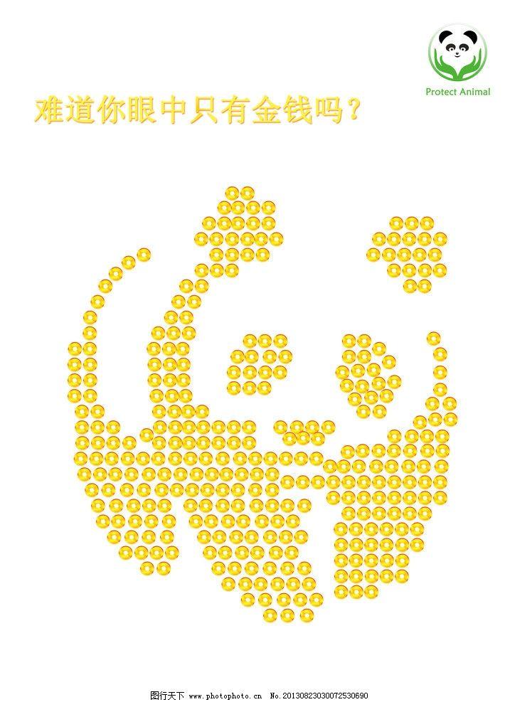 保护动物 保护熊猫 公益广告 作业 海报设计 广告设计模板 源文件