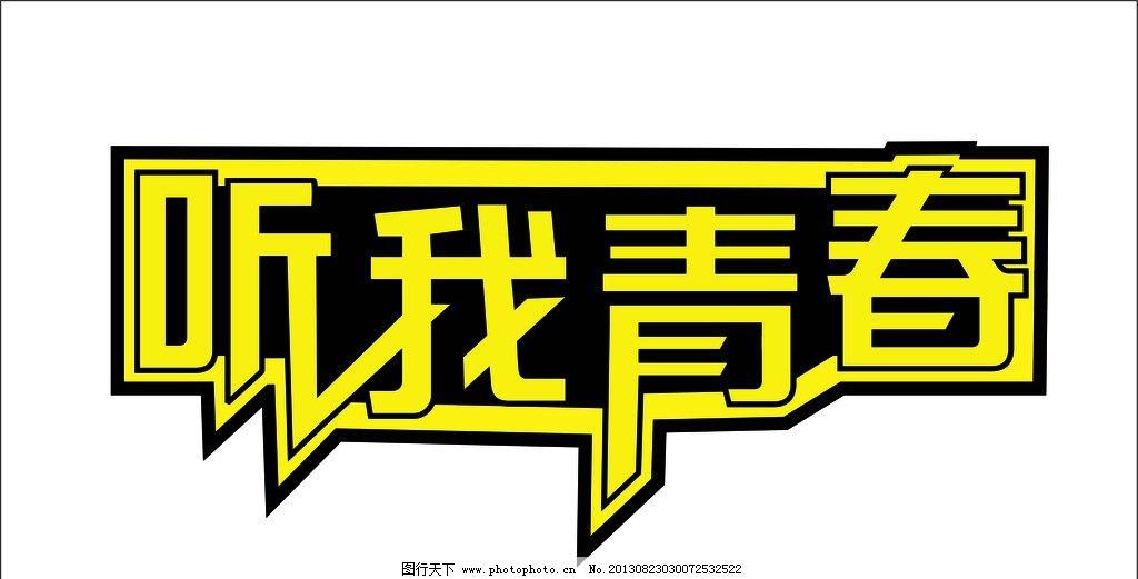 听我 青春 字体设计 美术字 淘宝 海报 海报设计 广告设计 矢量图片
