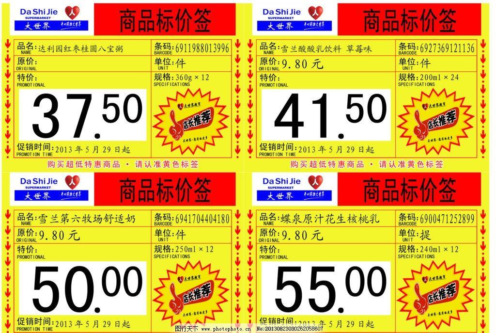 展板模板  特价商品标价签 特价商品 标价签 超市pop 标价签模板下载